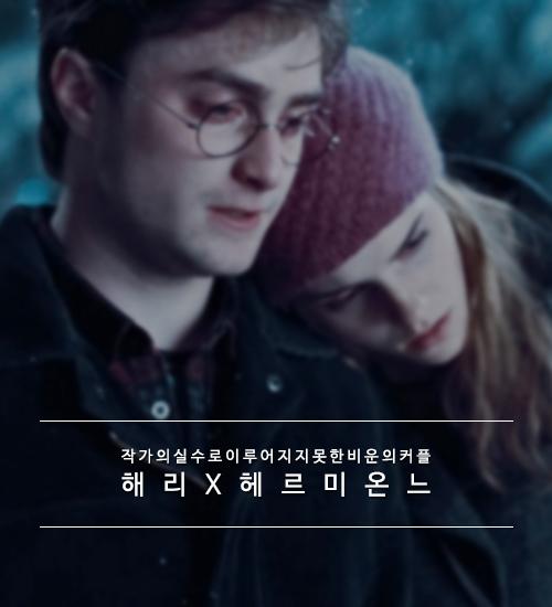 相愛卻不能在一起的情侶篇:哈利與妙麗