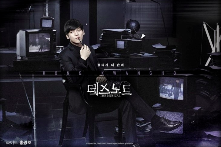 對了~飾演L對手的夜神月 則是找來33歲南韓音樂劇演員홍광호 (音譯洪光浩) (這麼帥合理嗎?)