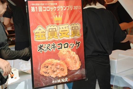 挖~這裡是第一次舉辦「可樂餅大賽」中的大獎得獎主耶!!!!!