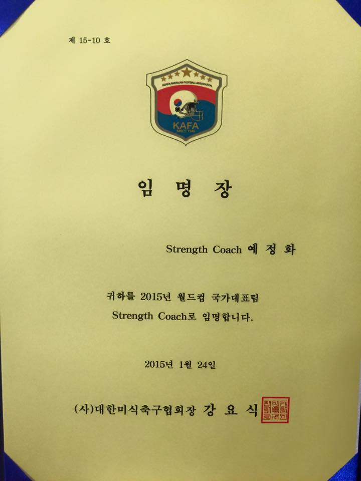 而且還是韓國國家足球協會的正式教練呢!!!!