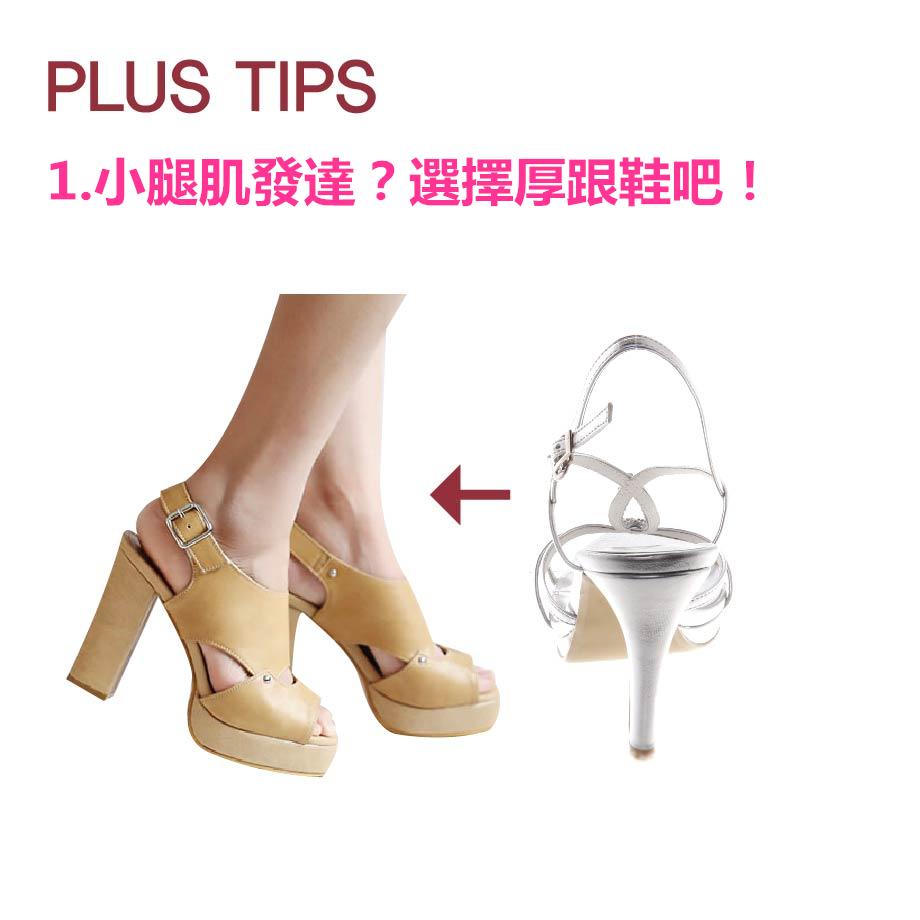 ►►小秘訣 #1   本季的涼鞋關鍵字就是要「舒適」! 接觸腳底板、腳跟的面積要夠大夠舒服, 比起選擇細跟的鞋子,稍微粗跟的鞋子, 可以上小腿看起來更長更直唷!