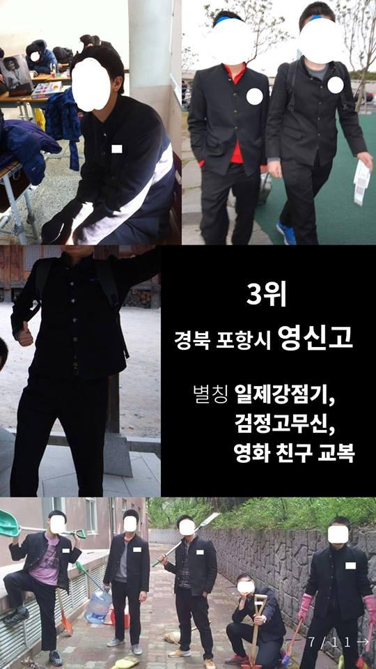 第3名 浦項市永信高中 因為是韓國被日本殖民時,延用的校服顏色跟款式 所以就被討厭了!其實滿好看的吧~?
