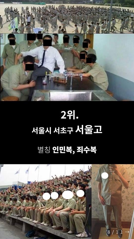 第2名 首爾瑞草區的首爾高中 看起來像囚服,還是共產國家人民的樣子