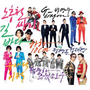 不知道這個節目威力的人,小編解釋給你聽~ 《無限挑戰》本來就是韓國播出長達10年的綜藝節目~ 其中無限挑戰的歌謠祭環節,是2007年起每2年舉辦的 邀請眾歌手與7節目主持人搭配合唱