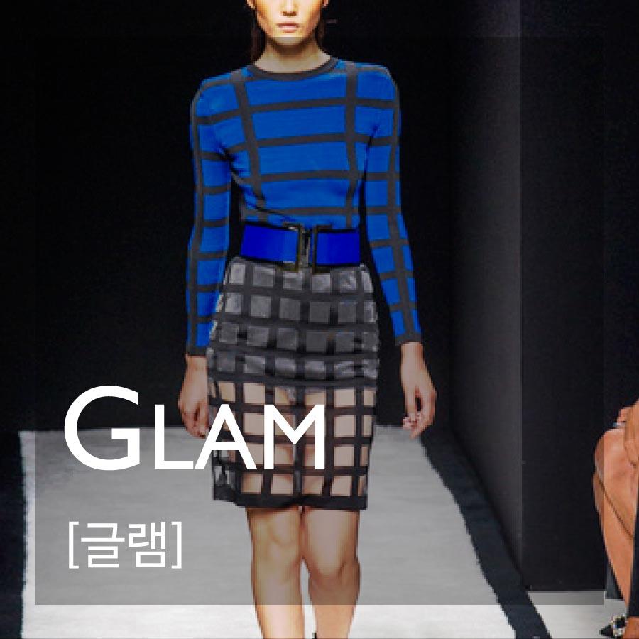GLAM— Glamorous的縮寫,指將誘人身材等完美展現!這種風格起源於1970年代唷!