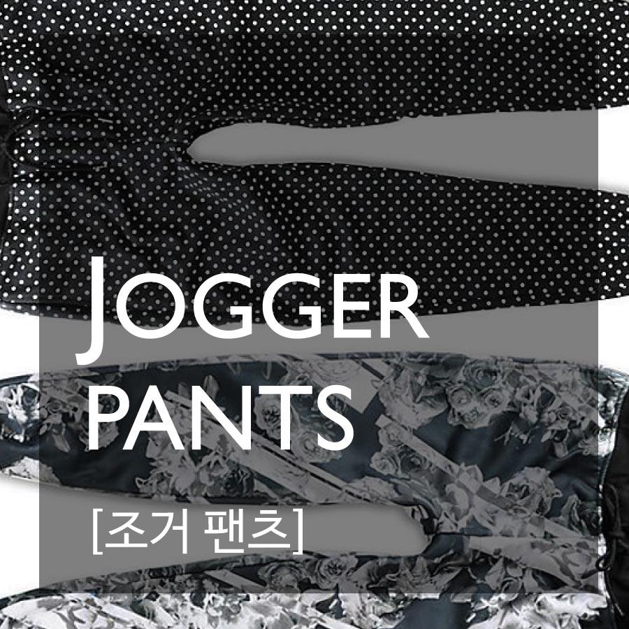JOGGER PANTS—又稱作縮口褲!