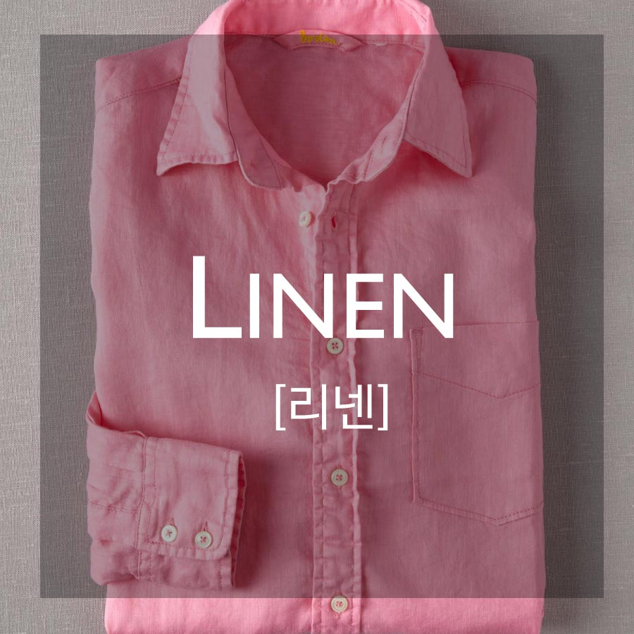 LINEN—指通風良好,不黏貼身體的「麻」材質!