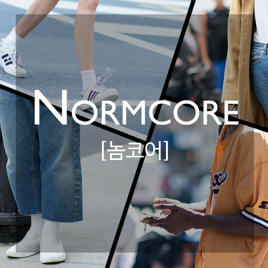 NORMCORE—normal和hardcore的合成語!指利用一些看似平凡的衣服或是飾品等,搭配出自然卻帥氣的造型風格!