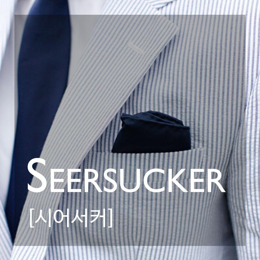 SEERSUCKER—壓紋的一種設計!由shiro-shakar轉變而來的詞彙!