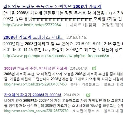 韓國樂壇在2008年到2009年,有「歌謠界復興」之稱,當時歌手百家爭鳴,夯曲一首接一首!