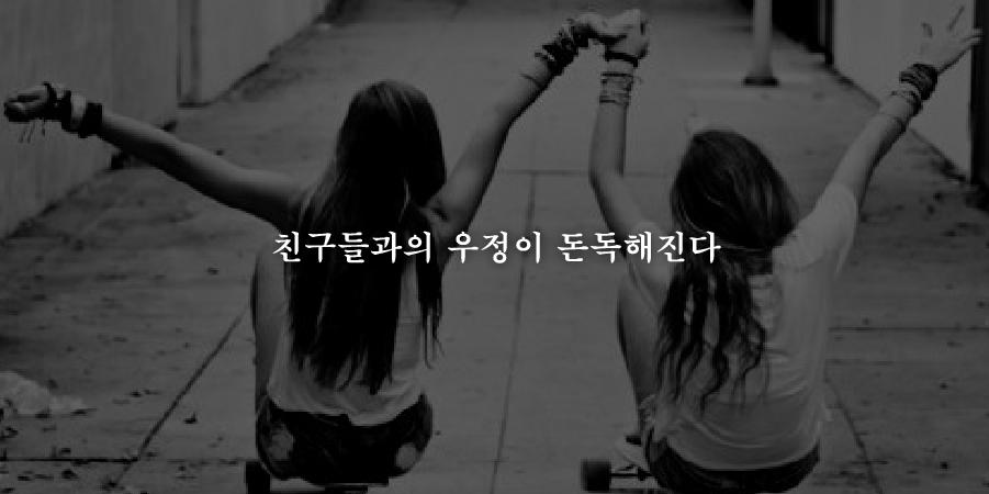 8.跟好朋友的友情,不會因為有了另一半變得疏遠!