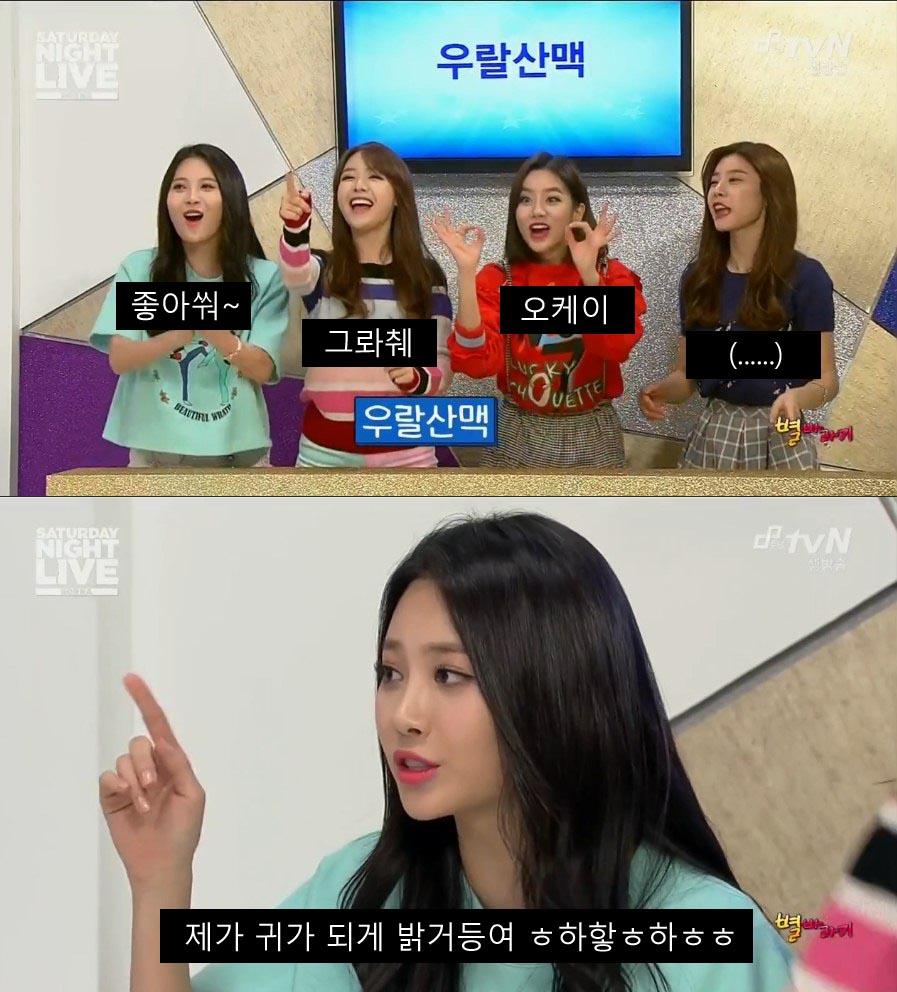這次的嘉賓正是Girl's Day♥ 尤其Yura事前就放話說:「我對我的聽力很有自信」