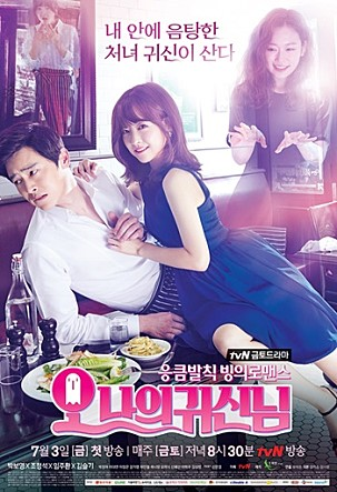 這個睽違許久的電視劇作品叫做《Oh 我的鬼神君》~ 7月3日已經開始,每週五、六於韓國tvN電視台熱撥中!