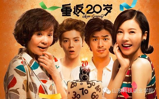 鹿晗重回中國的第一部處女作,是和中國人氣女星楊子姍、台灣俊俏小生陳柏霖、台灣資深影后歸亞蕾合演的奇幻愛情電影《重返20歲》(改編韓國電影《奇幻的她》),以詼諧逗趣的劇情和自然流暢的演技廣受好評,上映11天就破2.45億元人民幣,也刷新中韓電影合拍紀錄。