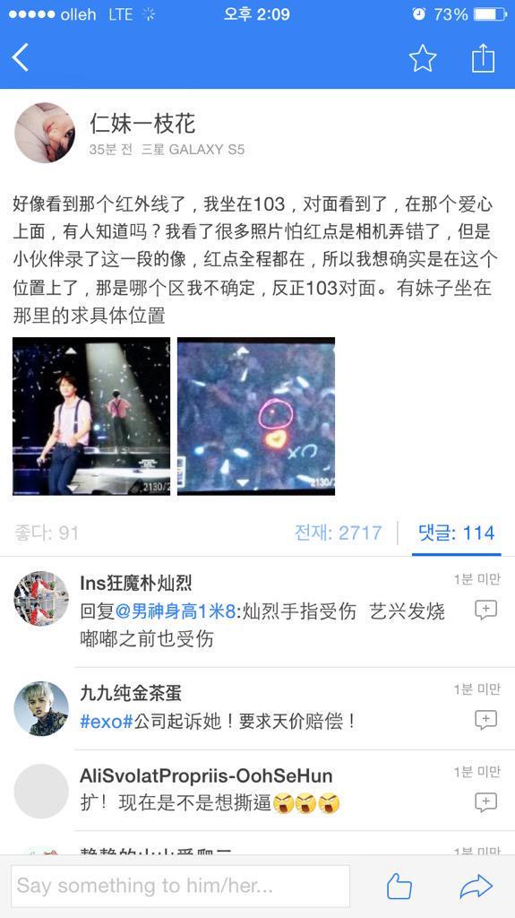 當然中國粉絲發現了也開始展開肉搜!