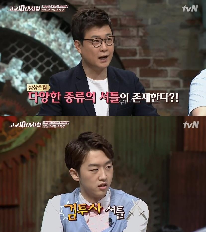 tvN節目《高教10代天王》就來討論這個韓國校園的現象,主持人先問:聽說有各種各樣的Shuttle?學生說:比方像「鬥劍士Shuttle」