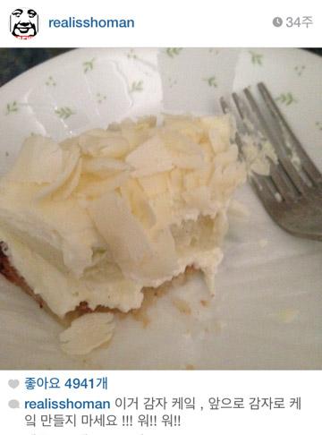 Beenzino留下可愛留言:這是馬鈴薯蛋糕,拜託以後不要用馬鈴薯做蛋糕了!冷靜冷靜~)