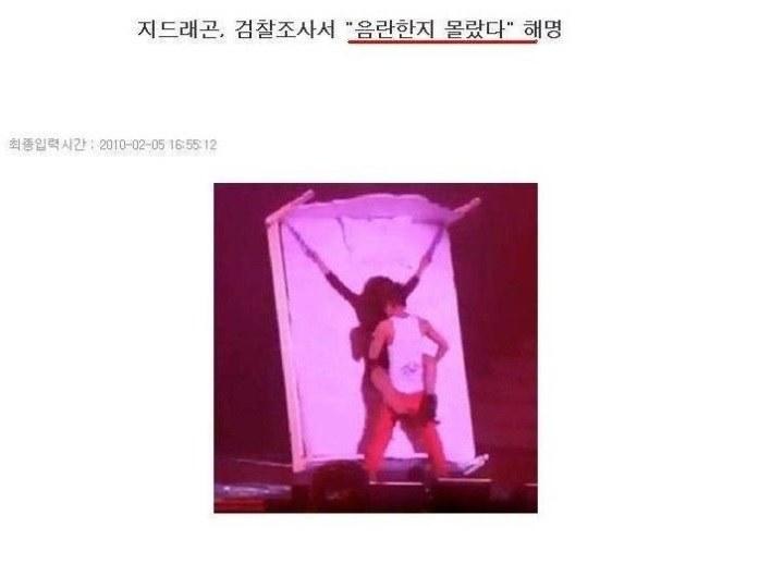 除了T.O.P事件~他還上傳了幾張新聞截圖,包含2009年G-Dragon開了首次個人演唱會時,因為女舞者跨坐在他身上的動作,當時飽受批評,G-Dragon當時說,他不知道這樣動作會讓人覺得淫亂。