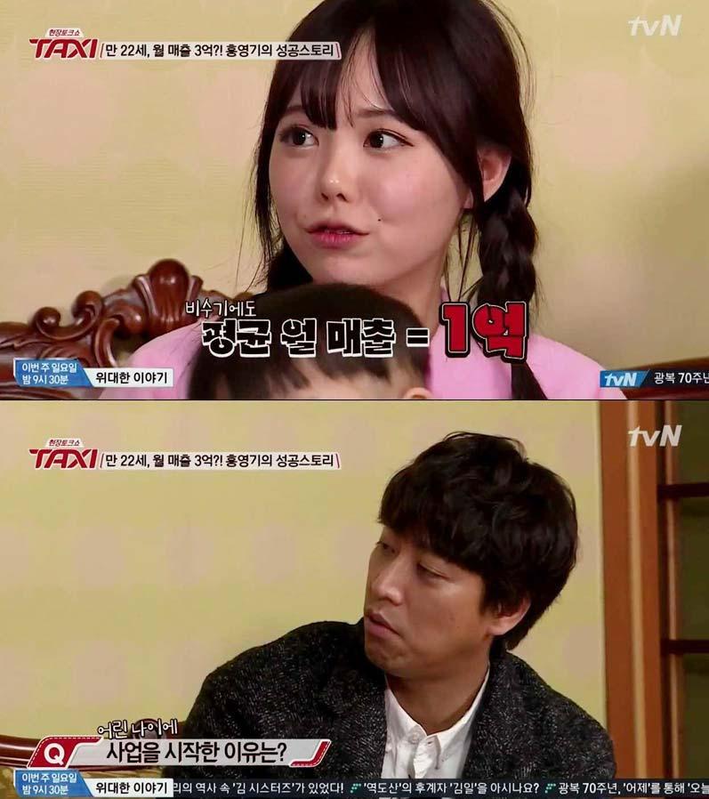 她說:平均月銷售額都有1億韓幣呢!*約260萬台幣   (嚇!那摸是什麼理由讓她開始創業的呢?)