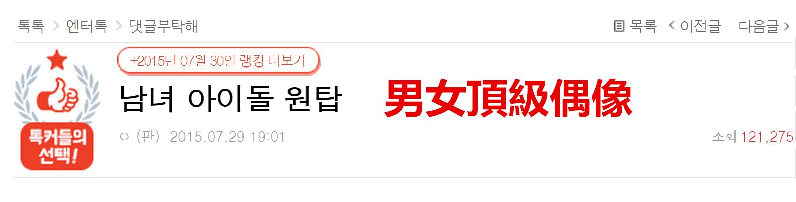 昨天在韓網上一篇文章引發熱烈討論,討論主題是男女偶像裡面最頂尖的人物!