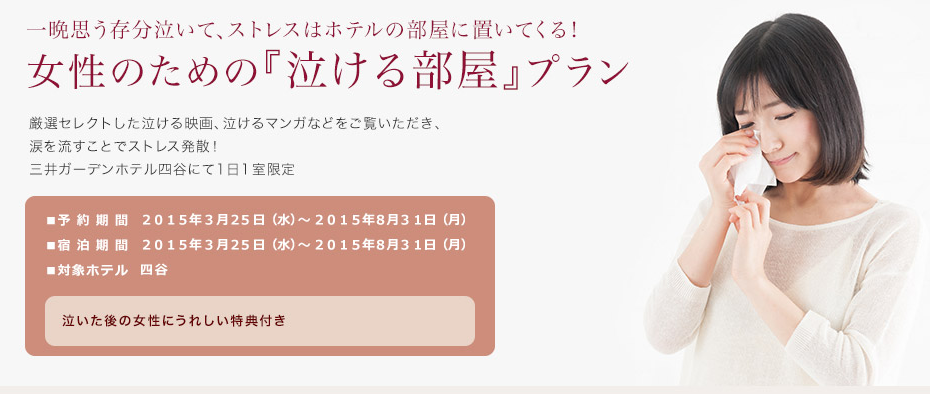 位在東京新宿區的「三井花園酒店四谷」(三井ガーデンホテル四谷),從3月25日開始到8月31日為止,每天都有限定開放一間「女性哭泣房」,並且規定是一人入住,在房間裡提供了許多哭泣小物,像是12套的催淚電影、4套催淚漫畫,還有擦眼淚專用的高級紙巾(?),實在不得不佩服這樣的貼心服務啊〜