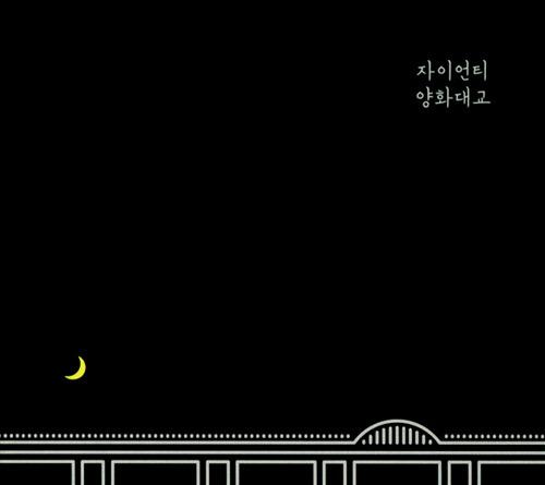 這首歌《楊花大橋》是真的有此地方,連結麻浦區與永登浦區,是許多人上下班通勤必經之橋