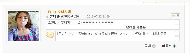 結果潤娥收到禮物後在粉絲團留言:到底是誰畫的啦(XD) 好啦~不管是誰~畫得怎樣~都是一片心意咩XDDD