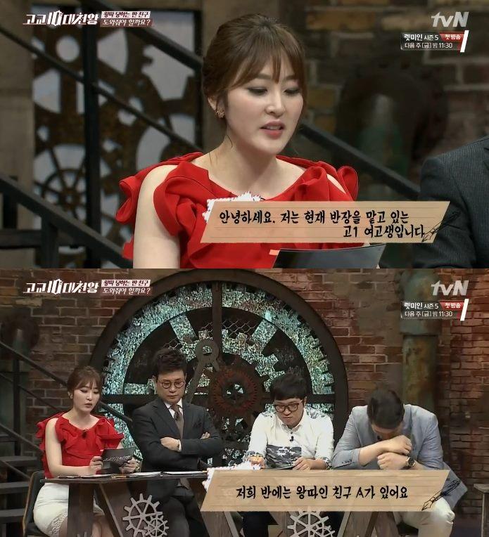 tvN《高教10代天王》製作組收到一名高一班長的來信,內容是「你好,我是目前擔任班長的高一女學生,我們班上有一個被排擠的學生A」