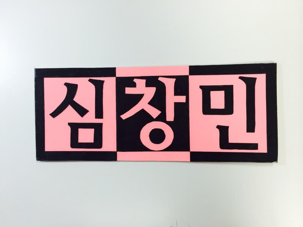 既然要去演唱會,應援板也是必需品! (昌珉,你是我的!)