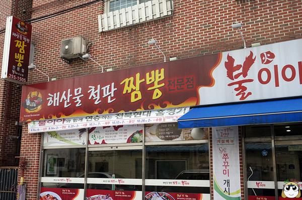 將「鐵板韓式海鮮辣炒碼麵」稱之為美食之最的,就是在韓國全州某海鮮辣炒碼麵店