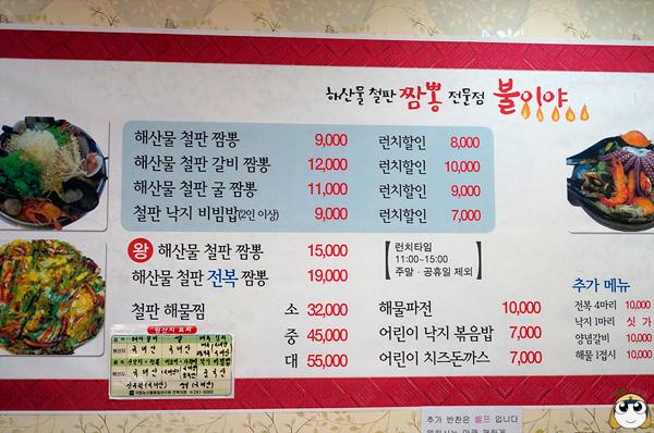 價格才8000韓圜!相當於台幣230而已!!!