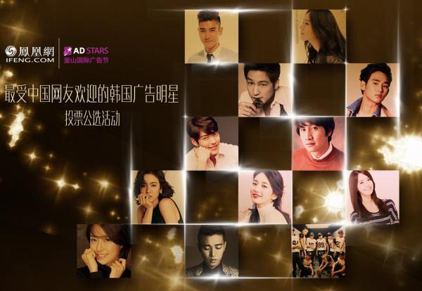 中國鳳凰網就與釜山國際廣告節合作,在7月10日到31日舉辦票選,看看哪些明星上榜呢?