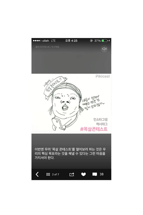 幾週前,Pikicast在韓國舉行#목살콘테스트,雙下巴運動XDDD 光是在Instagram上,就超過8000名參與,每天也有8000多名的投稿,光是要看完這些照片就要瘋了o-<-<.....這些隱藏著雙下巴的高手們!!!!