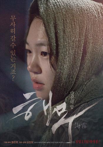 其中讓人對她印象最深刻的就屬她和JYJ成員朴有天在電影《海霧》的演出