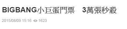 因為BIGBANG台灣演唱會票開賣,但《蘋果日報》就報導有4萬人在線等搶票,才3秒就點光光~