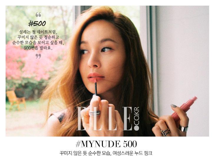 1. 清純+女人味的裸粉色 #500 (6.5ml) 售價約NT$ 1150