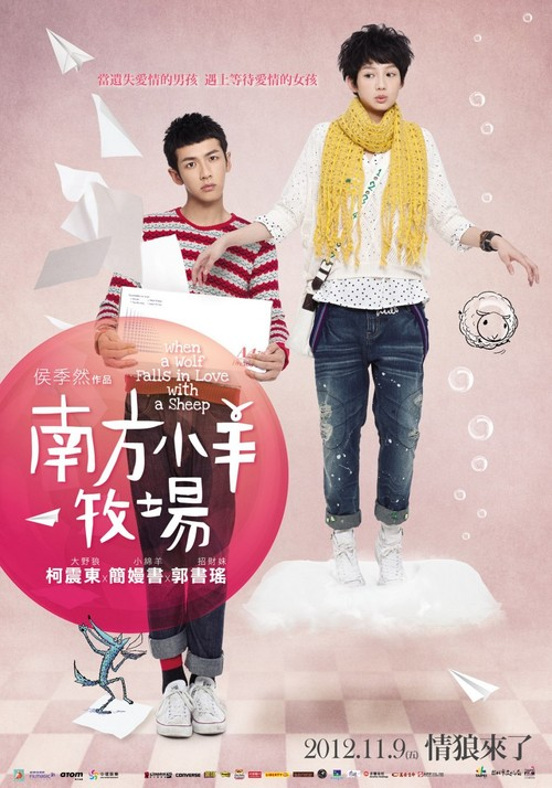 2. 南方小羊牧場(2012)