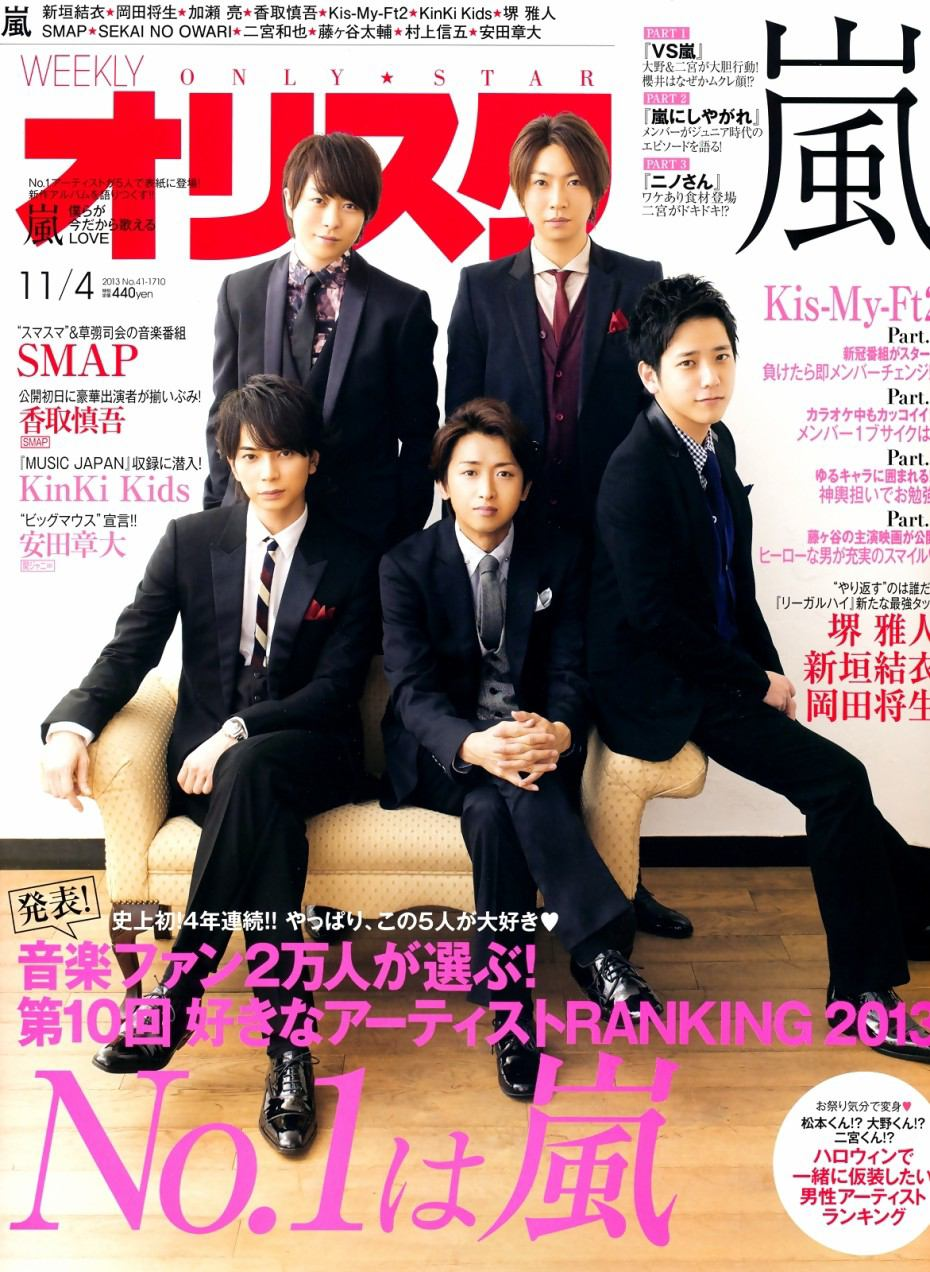 由日本演藝雜誌《ORICON STYLE》中,票選出日本女性最想要交往的男藝人TOP 10 ,快來看看有沒有妳的愛上榜XDDD