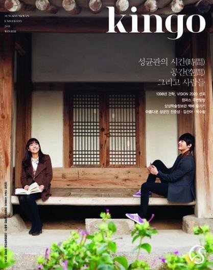 直到2013年也還是!!!! 你一定會猜成均館大學幹嘛每年都讓宋仲基出現在學校的雜誌封面上?