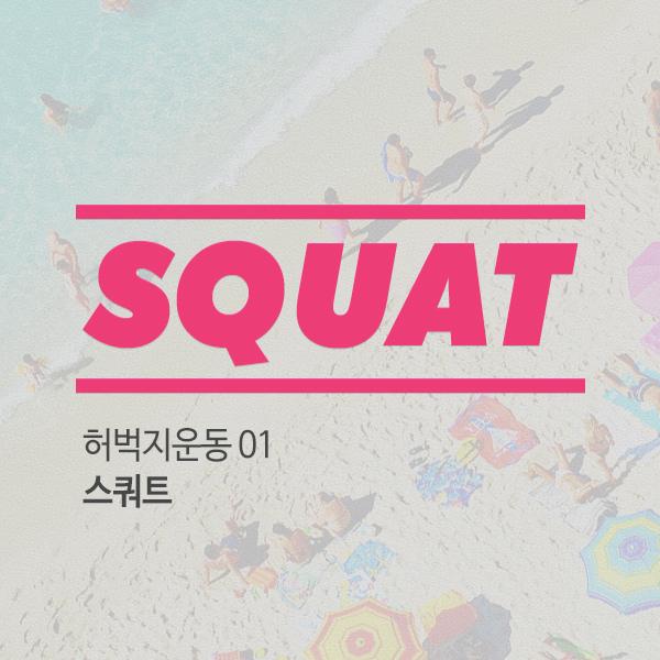 第一個運動 : 深蹲 (Squat)