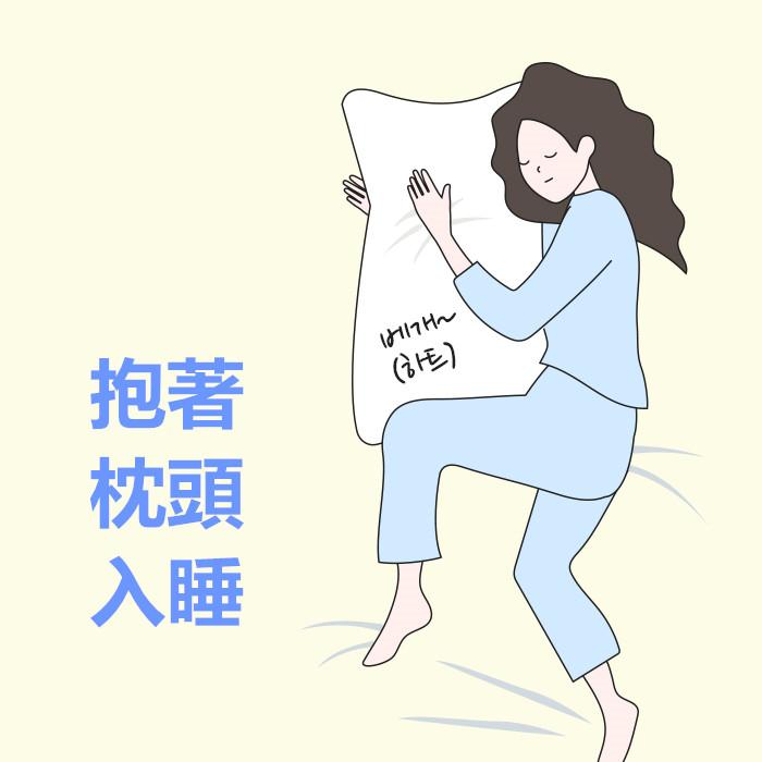 小孩入睡時抱著枕頭,通常是想要一個依靠,而大人通常就是因為不安或疲勞,再者也有壓力大,嚴重甚至有憂鬱症的可能性