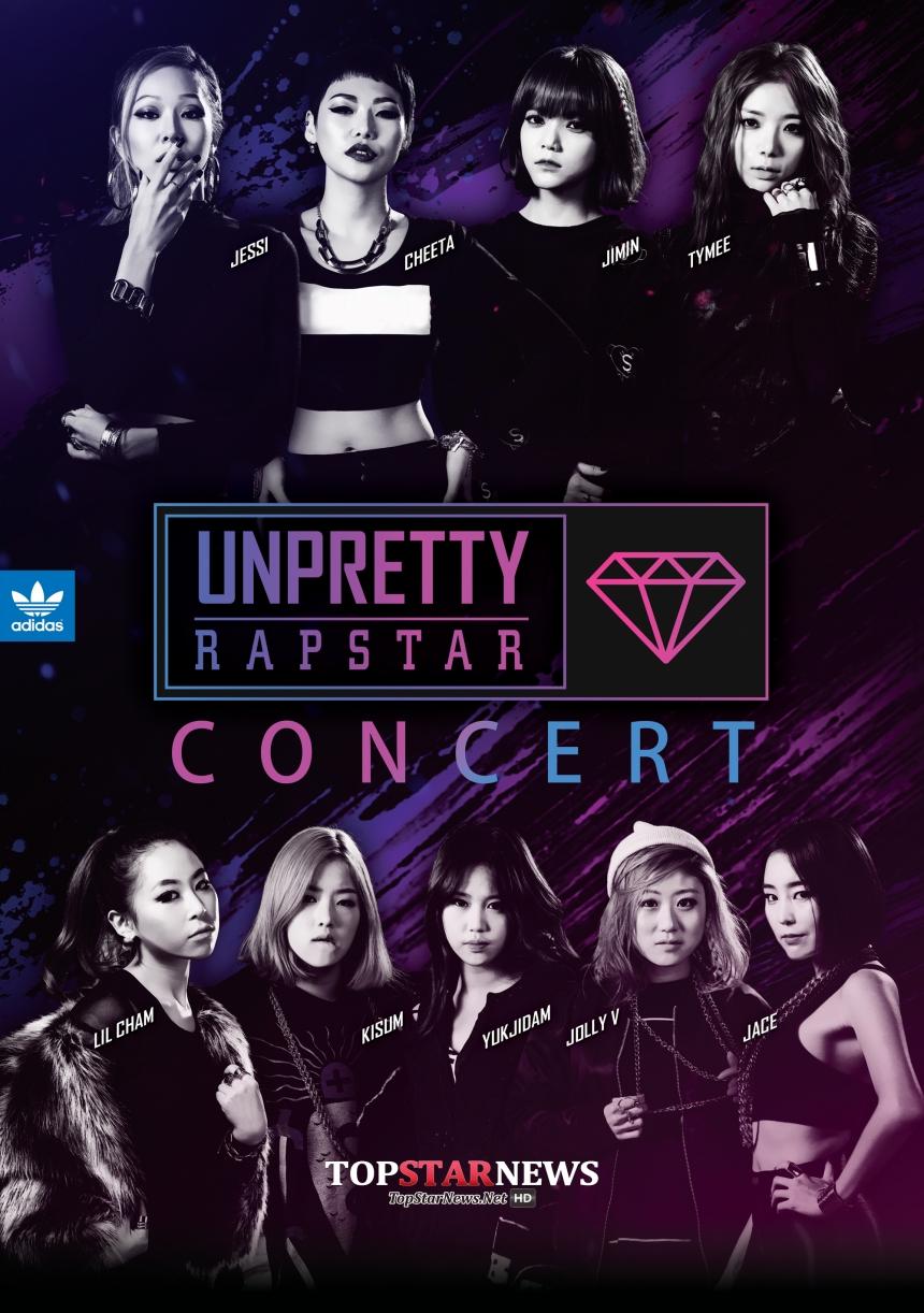 Mnet今年初推出的饒舌賽《Unpretty Rap Star》,本來只是為了在男版饒舌選秀節目《Show Me The Money》中間墊檔,沒想到女版rapper競賽獲得高人氣,捧紅了許多地下女饒舌歌手與偶像