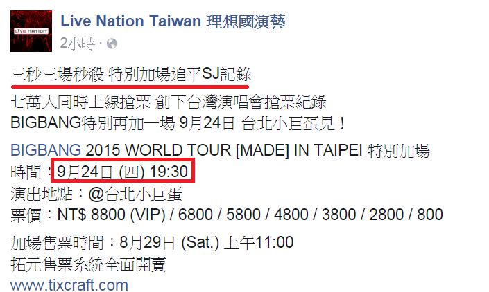 主辦單位公布,BIGBANG台灣演唱會加到第四場! 追平SJ紀錄!!! 哇賽~BIGBANG人氣真的很夯呢~~