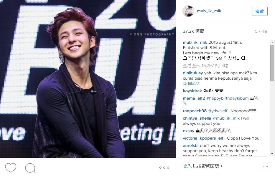 他今天在個人IG上寫「2015 8月18,與SM娛樂結束(合約?),讓我開始新的人生吧!!這段日子一起攜手的SM娛樂感到十分感謝」