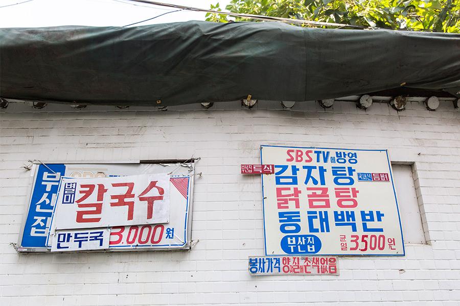 事實上,在益善洞周邊的商圈,還因為餐價便宜而特別有名呢!尤其像現在吃一頓飯要上百元的時代,還能夠有便宜的美食,真的是非常不得了!(連招牌都好有復古味)