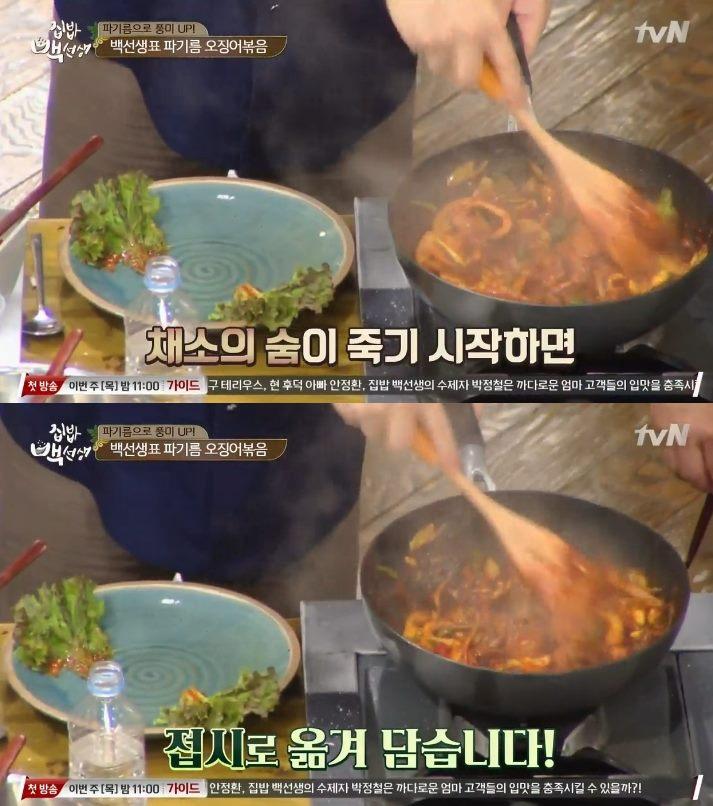 待蔬菜炒得差不多熟的時候,大火收汁關火。