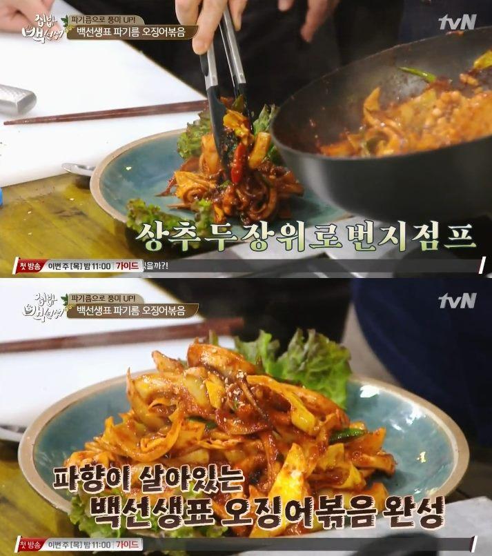 出鍋!最後撒上白芝麻就好了! (韓國人喜歡在食物最上面撒白芝麻裝飾) Tip:拌麵條,拌米飯吃更美味