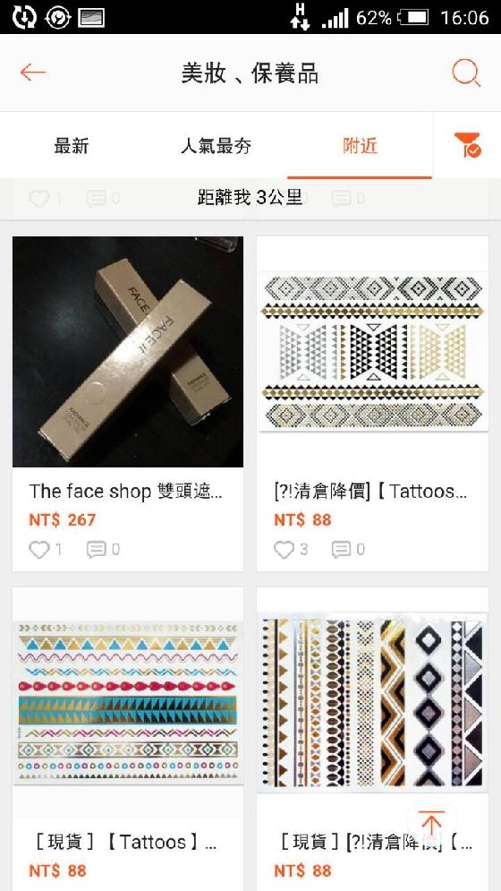 「搜尋篩選」功能,可以列出只符合你理想價格的物品,介意使用二手商品的人,也能藉由這個設定過濾掉不是全新的東西。