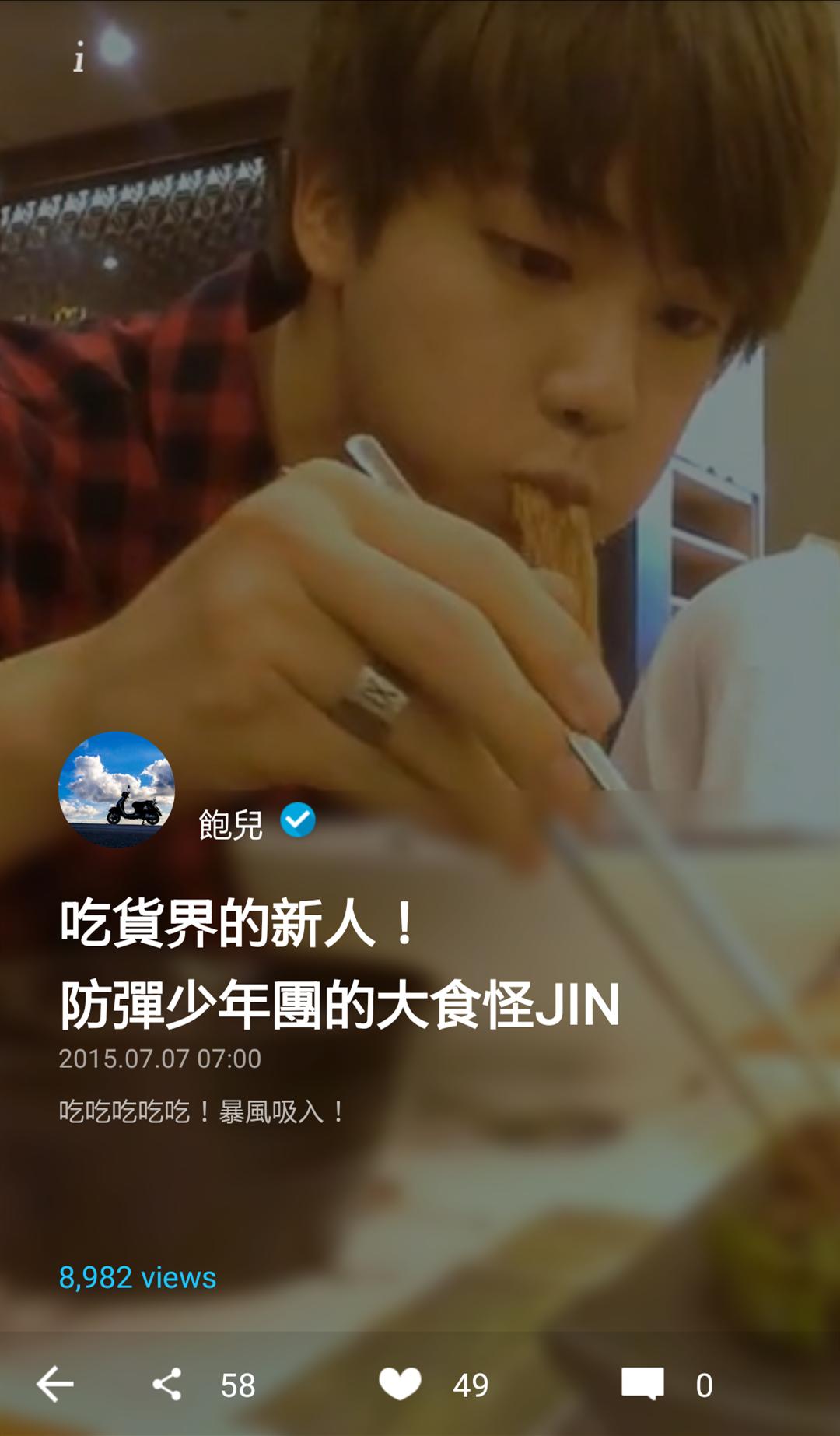 不久之前防彈少年團成員JIN的「吃的放送」讓大家驚豔了嗎?不管在韓國,或是台灣,這篇文章都受到大家的熱烈歡迎~因此JIN「吃的放送」第二彈又出爐拉!