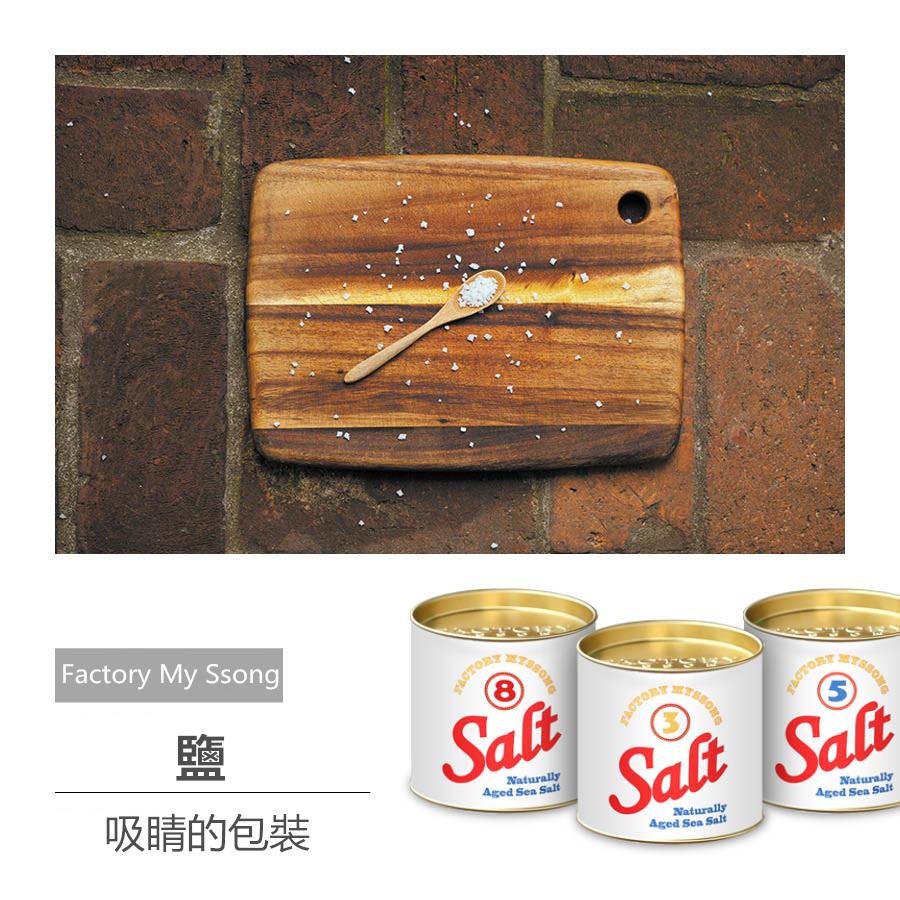 1號 Factory My Ssong的鹽  裝鹽的罐子色彩輕快明麗! 鹽取自全羅南道新安郡的沙灘,純天然無污染,而且含有豐富的礦物質~